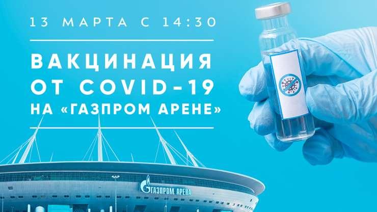 Zenit Covid 19